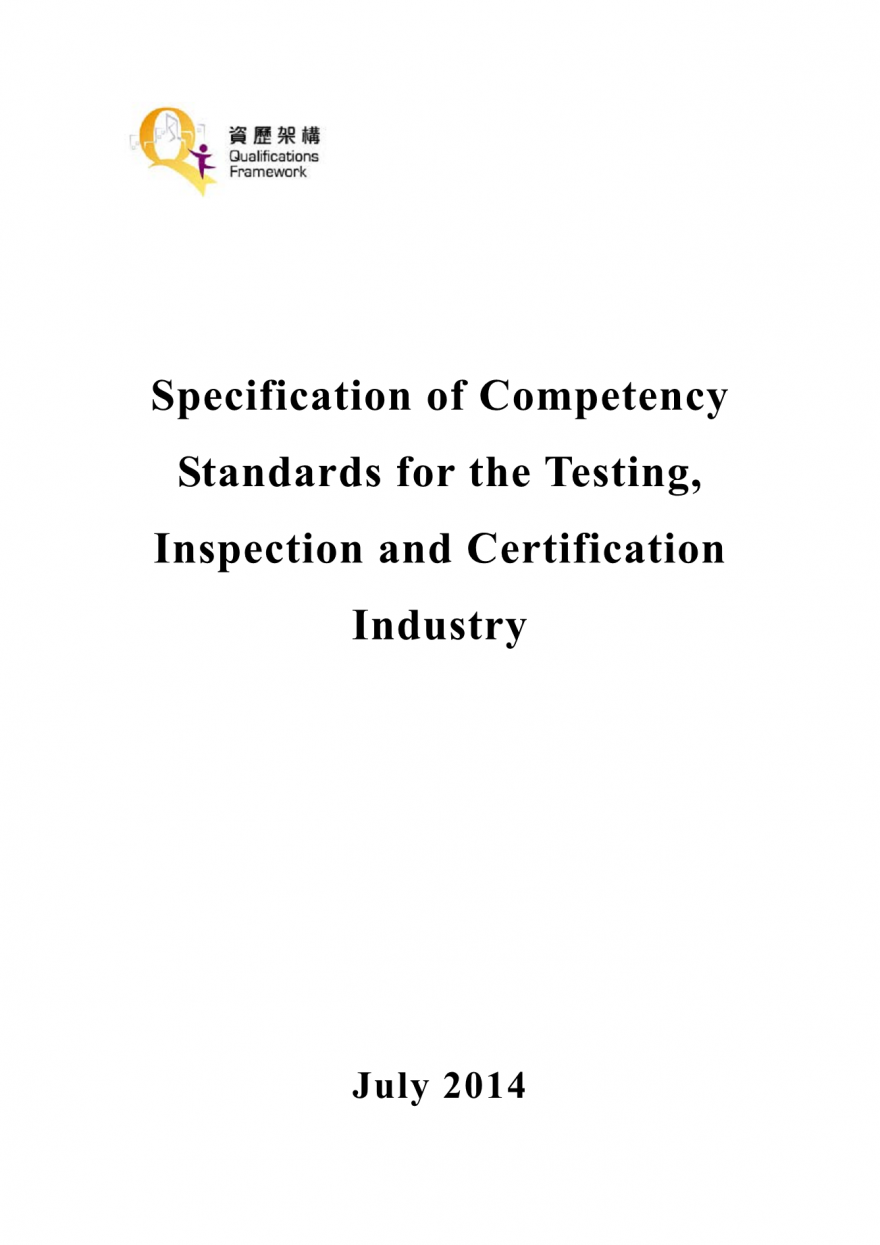 specification_of_competency_standards_for_the_esting_nspection_and_certification_industry